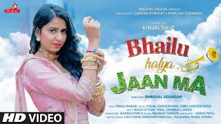 Kinjal Dave - Bhailu Halya Jaan Ma