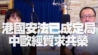 '20.07.07【財經起床號】蘇宏達教授談「一周國際焦點」