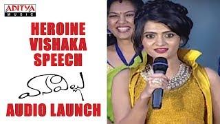 Vishaka Speech @ Vanavillu Audio Launch || Pratheek, Shravya Rao || Lanka Prabhu Praveen