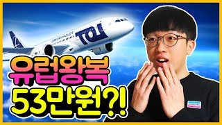26세 이하는 유럽왕복 항공권이 53만원!? : ISIC 키세스 항공권 | 여행 꿀팁 | 슈룹 SiwooLoop