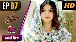 Pakistani Drama | Kyunke Ishq Baraye Farokht Nahi - Episode 7 | Aplus Dramas | Junaid Khan, Moomal