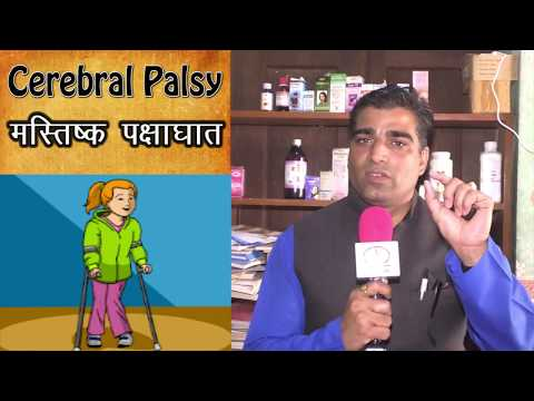 Cerebral Palsy(CP) cure in Jaipur -  A report By Trinetra TV