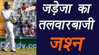 India vs Australia 4th test: Ravindra Jadeja hits 50, wields his sword | वनइंडिया हिन्दी