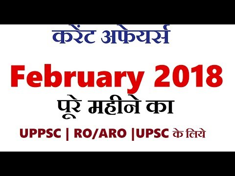 Complete Current Affairs Quiz of February Month 2018 in Hindi