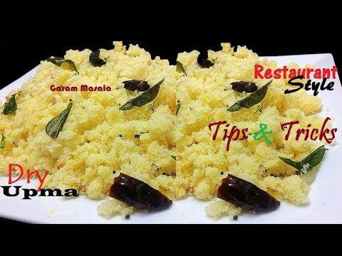 Perfect Dry Upma Restaurant Style Tips & Tricks കേരളാ ഉപമ