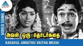 SPB Hit Song | Kadavul Amaithu Vaitha | SPB | MSV | Kamal | அவள் ஒரு தொடர்கதை | Pyramid Glitz Music