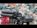 《深度国际》 S-400军火交易的背后 20181020 | CCTV中文国际