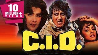 C.I.D. (1990) Full Hindi Movie | Vinod Khanna, Amrita Singh, Juhi Chawla, Suresh Oberoi