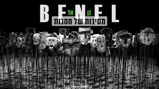 בן אל - מסיבות של מסכות   Benel