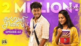 கல்லூரி சாலை   Episode -2   Ft. NP, Mithra & Panchathanthiram Team   Unakkennapaa