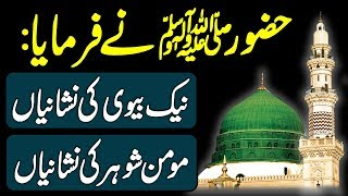 Hazrat Muhammad SAWW Advice For Husbands And Wife || Married People Must Watch This Video
