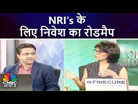 Your Money   NRI's के लिए निवेश का रोडमैप   कहाँ कर सकते हैं NRI's निवेश ?   CNBC Awaaz