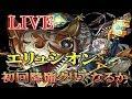 【🔴 モンストLIVE】(固定周回)爆絶エリュシオン初回降臨クリアなるか!?