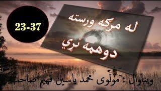 له مرګه وروسته دوهمه نړی درویشتم نمبر بیان - مولوي محمد یاسین فهیم صاحب 36-23