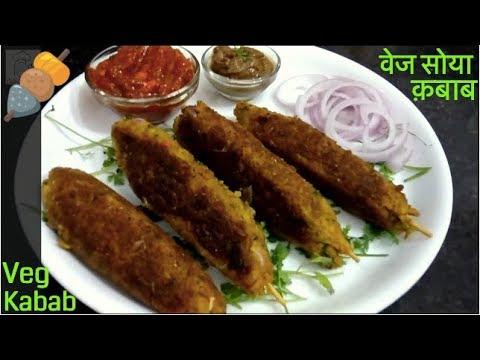 Soyabean ke kabab recipe in hindi | Veg seekh kabab recipe | Healthy soya kabab recipe