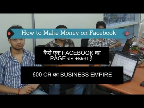 How to Make Money from Facebook : Facebook का page बन सकता है 600 Cr का Startup Business (Hindi)