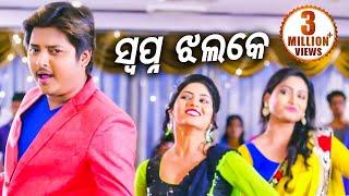 Filmy Jalsha - 24 |  Swapna Jhalake - Romantic Song with Dialogue | Bhala Paye Tate Sahe Ru Sahe