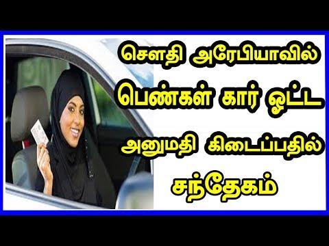 செளதி அரேபியாவில் பெண்கள் கார் ஓட்ட அனுமதி கிடைப்பதில் சந்தேகம் | Saudi Arabia news | CAPTAIN GPM