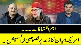 Mubasher Lucman Official Live Transmission On Iran-US Conflict