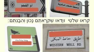 #x202b;לומדים ערבית - الحرف جيم (ג