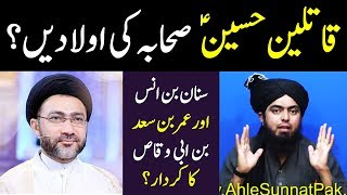 Imam Hussain a.s k Qatil Sahaba ki Auladain? Allama Shahenshah Naqvi, Engineer Muhammad Ali Mirza