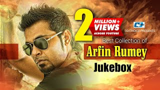 Best Collection Of ARFIN RUMEY | Super Hits Album | Audio Jukebox | Bangla New Song 2017