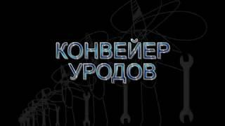 """Ортопедическая Команда """"Зеркало"""" - Конвейер уродов (29.05.2003)"""