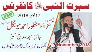 Seerat Un Nabi SAW | Molana Manzoor Mengal | سیرت النبی صلی اللہ علیہ وسلم کانفرنس