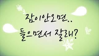 Download #109 공감이란 - 수면유도/잠오는라디오/ASMR Video