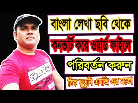 How to Image to text  convert Bangla [Avro to Bijoy] ?