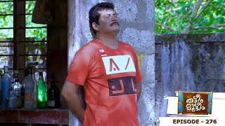 Thatteem Mutteem | Episode 276 - Will Arjunan suicide? | Mazhavil Manorama