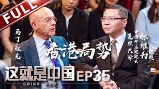 【Full】《这就是中国》第35期:如何面对香港问题?自助者天助之! 张维为教授深度剖析如何解决香港乱局 【东方卫视官方高清】