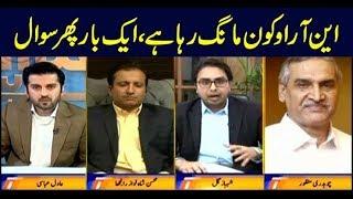 Aiteraz Hai   Adil Abbasi   ARYNews   11 January 2019