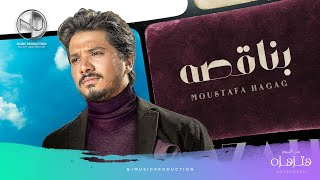 Moustafa Hagag - Benaqso (Exclusive 2019)   مصطفى حجاج - بناقصه (حصرياً من الألبوم الجديد)