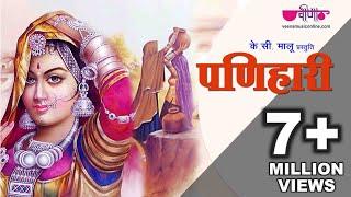 New Rajasthani Folk Songs 2017 | Panihari Audio Jukebox HD | Rajasthani Romantic Songs