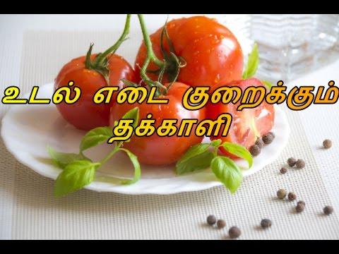 உடல் எடை குறைக்கும் தக்காளி | How to reduce weight in tamil | Uses of Tomato | தக்காளி பயன்கள்