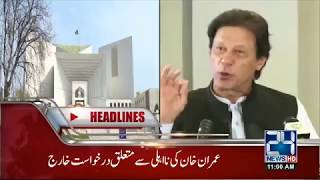 News Headlines | 11:00 AM | 24 Sep 2018 | 24 News HD