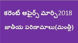 Current Affairs Telugu Mar 2018 || National Current Affairs