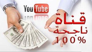 كيفية إنشاء قناة ناجحة على يوتيوب من الالف إلى الياء + ربطها بأدسنس وربح المال
