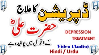 How To Fight Depression With The Help Of Quotes Of Hazrat Ali | Depression Ka Ilaj |Urdu Health Tips