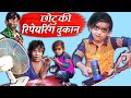 CHOTU KI REPAIRING DUKAAN | छोटू की रिपेयरिंग दुकान | Khandesh Hindi Comedy| Chotu Comedy Vigo Video