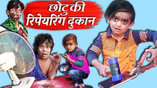 छोटू हथोड़ी | CHOTU HATHODI | Khandesh Hindi Comedy | Chotu Dada Comedy Video
