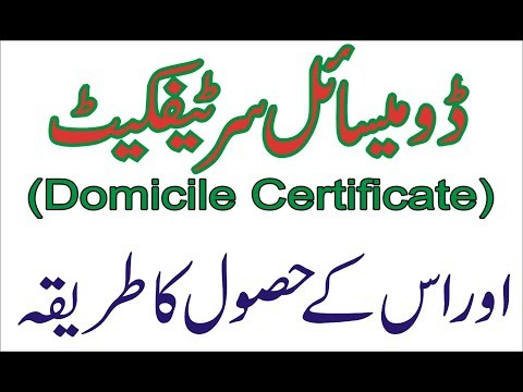 what is domicile certificate and procedure for obtaining  it (Pakistan) Urdu / HIndi