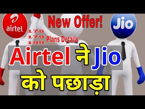 Airtel New Prepaid plan 178 rs, 179 rs, 199 rs plans Full Details in Hindi 2017 Airtel vs Jio Takkar
