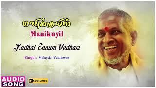Music Master | Tamil Songs | Ilayaraja Tamil Hit Songs | AR