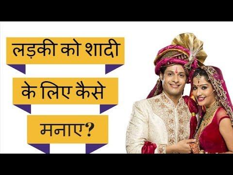 How To Convince A GIRLFRIEND for marriage Hindi | गर्लफ्रेंड को शादी के लिए कैसे मनाए?