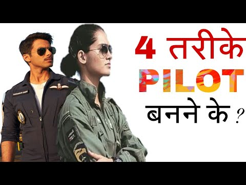 How i can be a pilot free of cost with indian air force carrier in flying branch in hindi