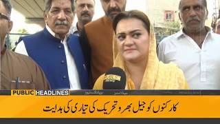 Public News Headlines | 12:00 PM | 16 October 2018