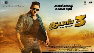 Dabangg 3: Official Tamil Motion Poster | Salman Khan | Sonakshi Sinha | Prabhu Deva | 20th Dec'19