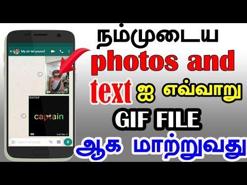 நம்முடைய PHOTOS & TEXT  ஐ எவ்வாறு ANIMATED GIF FILE  ஆக மாற்றுவது